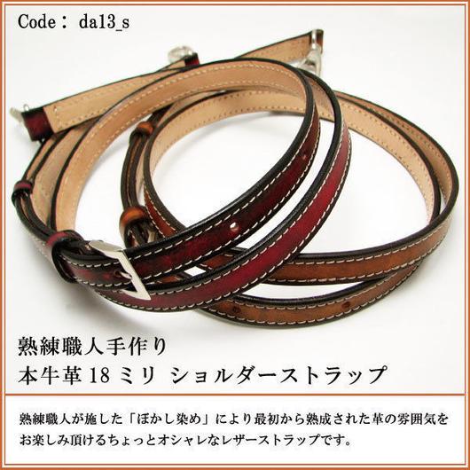熟練職人手作り 本牛革18ミリショルダーストラップ【da13s】