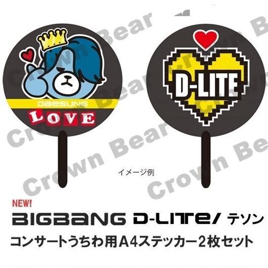 最新!BIGBANG コンサートうちわ作成用 ステッカー D-LITE  ver.【2枚1セット】