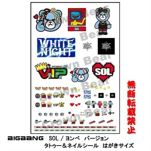 最新デザイン!BIGBANG SOL / よんべ  タトゥー&ネイルシール ハガキサイズ