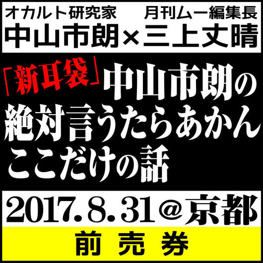 【イベント前売券】8月31日 中山市朗の「絶対言うたらあかんここだけの話」