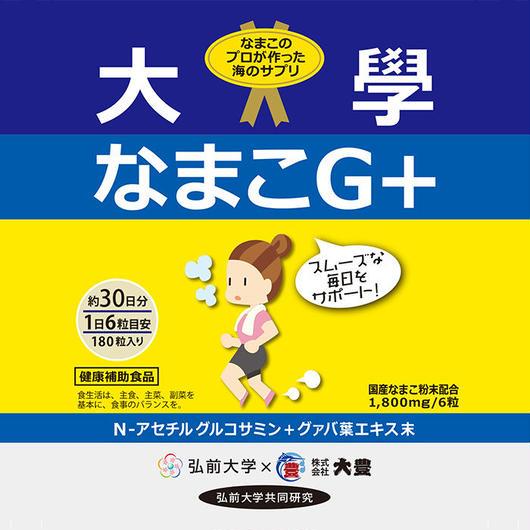 大學なまこG+(発送方法:宅配便)