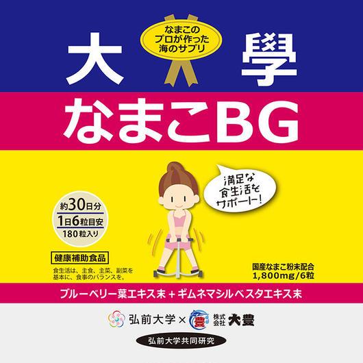 大學なまこBG(発送方法:宅配便)