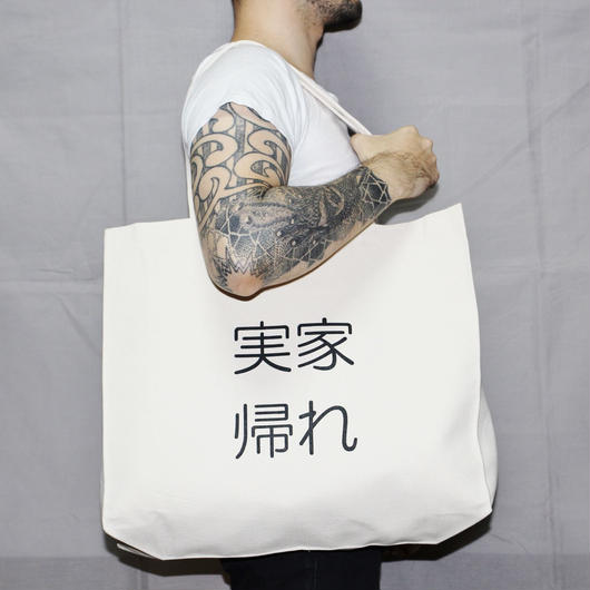 C by KEN KAGAMI / 実家帰れ(Go back to your parent's home please!) Tote bag