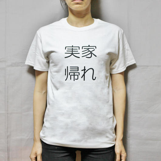 C by KEN KAGAMI / 実家帰れ(Go back to your parent's home please !) T-shirt(White)