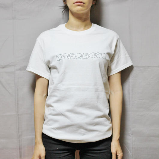 C by KEN KAGAMI / はたらきたくない (I don't want to work..) T-shirt(White)