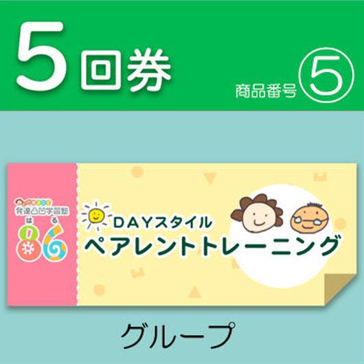 【5回券】DAYスタイル ペアレントトレーニング(グループ)