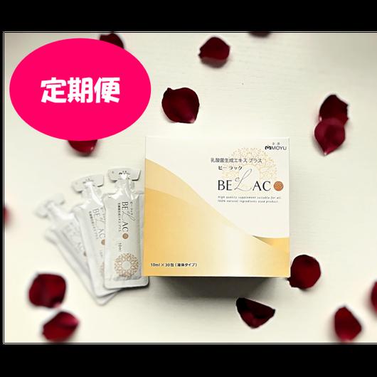 ◆◆定期便◆◆ BE LAC (ビーラック) 乳酸菌生成エキス プラス ~6ヶ月継続限定~