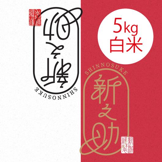【H30年産新米】【プレミアムライン】そら野テラスの  『新之助』 白米 5kg