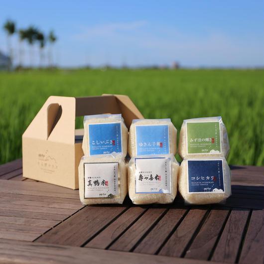 【H29年産】 『そら野テラスのお米 6種お試しセット』 白米 2合入×6個