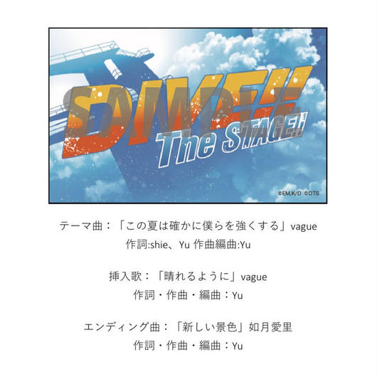 「DIVE!! The STAGE!!」M∞CARD(エムカード)