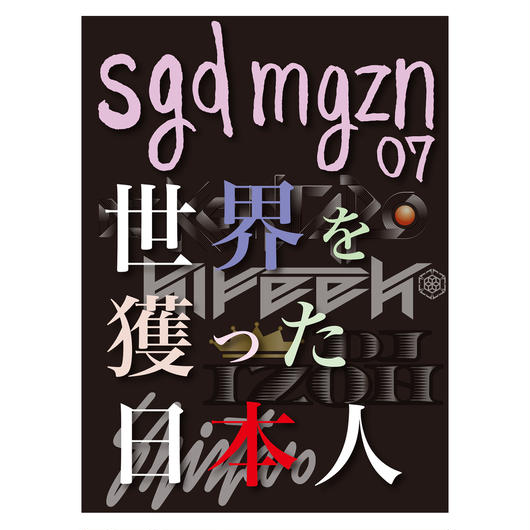 sgdmgzn07号 - 世界を穫った日本人 - 送料無料