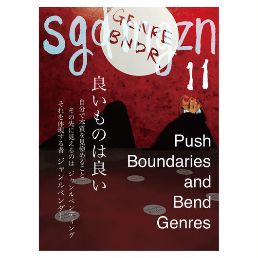 sgdmgzn11号 限定500部- GENRE BNDR