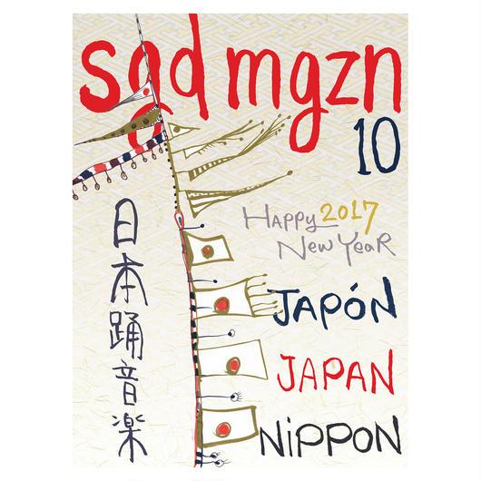 sgdmgzn10号 - 日本踊音楽