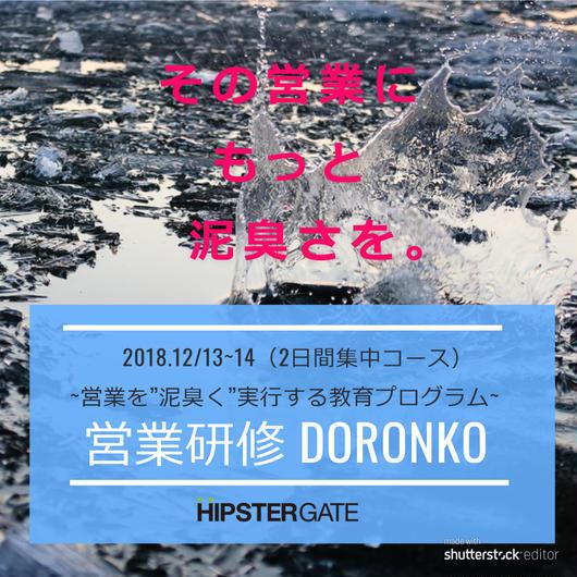 営業研修「DORONKO」受講チケット