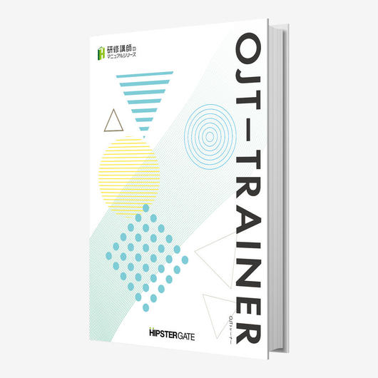 OJT-TRAINER(講師マニュアル)