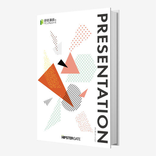 PRESENTATION(受講テキスト10冊)