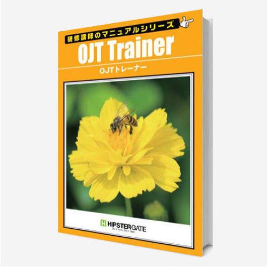 講師マニュアル【OJTトレーナー研修】
