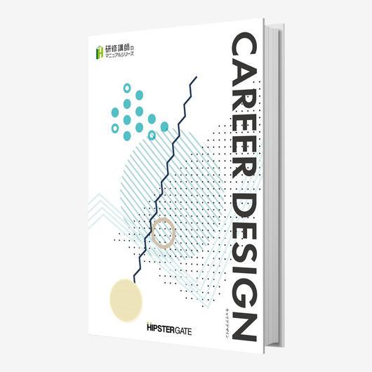 CAREER DESIGN(受講テキスト10冊)