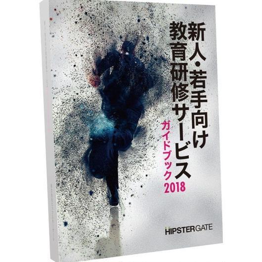 【FREE】新人・若手向け教育研修サービスガイドブック!