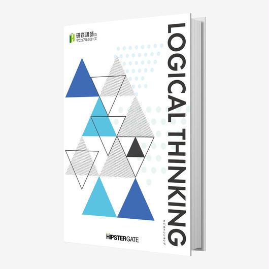 LOGICAL THINKING(受講テキスト10冊)