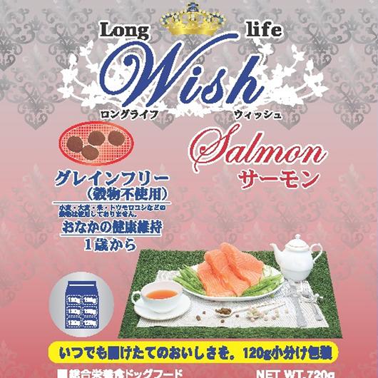ロングライフウィッシュ【ターキー・サーモン】5.4kg