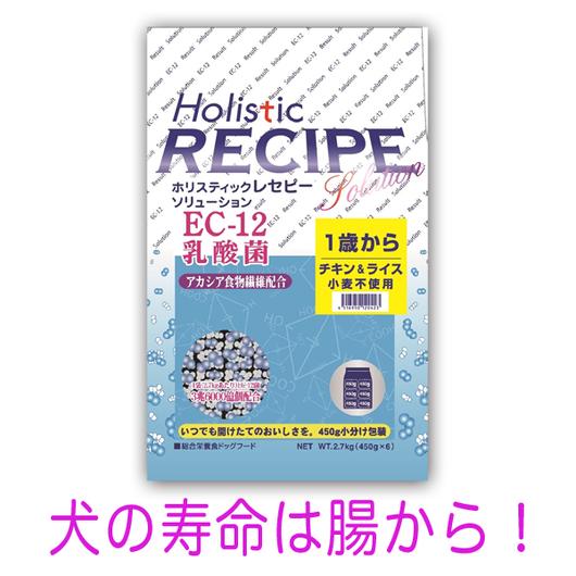ホリスティックレセピー乳酸菌 2.4kg
