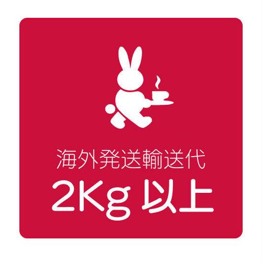 海外発送輸送代(2kg以上)