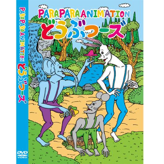DVD「PARAPARAANIMATIONどうぶつーズ」