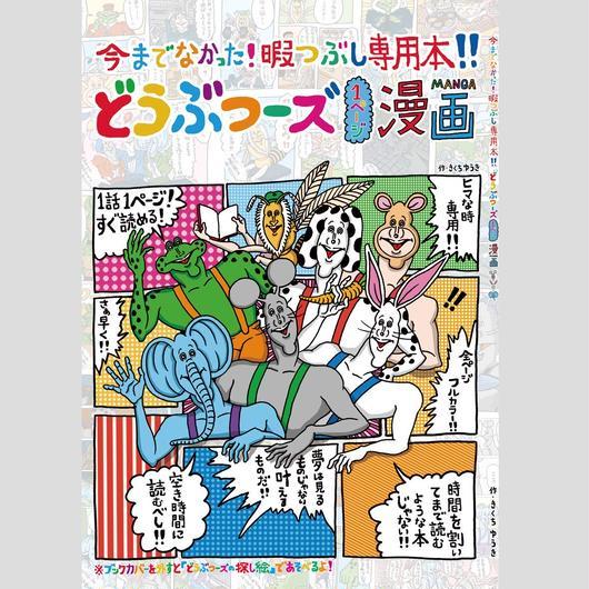どうぶつーズ1P漫画(全64ページ)