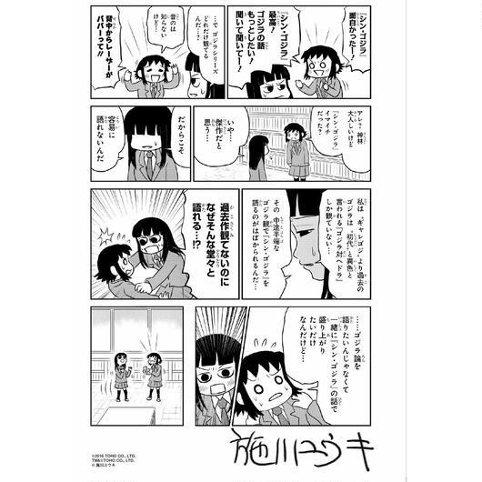 施川ユウキ ゴジラクリアファイル