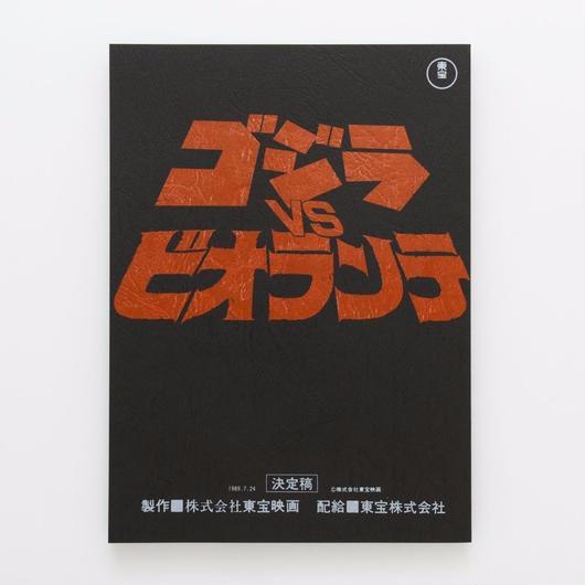 『ゴジラvsビオランテ』台本ノート