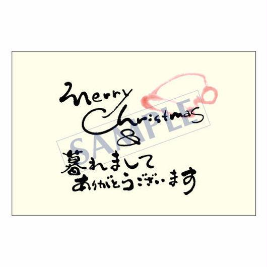 メッセージカード クリスマス 08-0307 1セット(10枚)