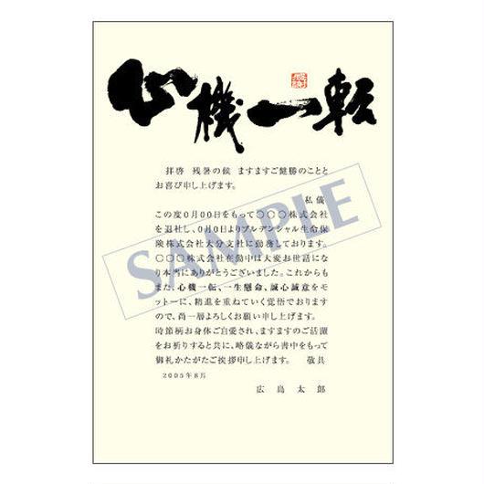 メッセージカード 転職・退職 09-0405 1セット(50枚)