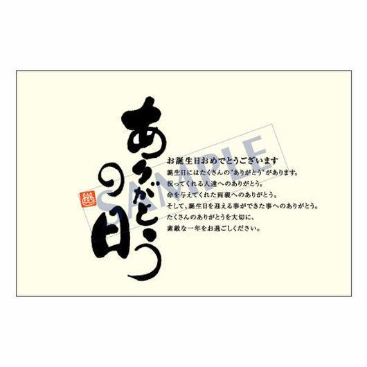 メッセージカード バースデー 09-0388 1セット(10枚)