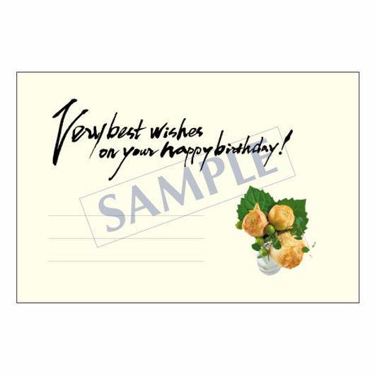 メッセージカード バースデー 08-0334 1セット(10枚)