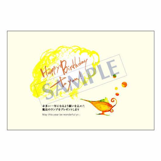 メッセージカード バースデー 11-0538 1セット(10枚)
