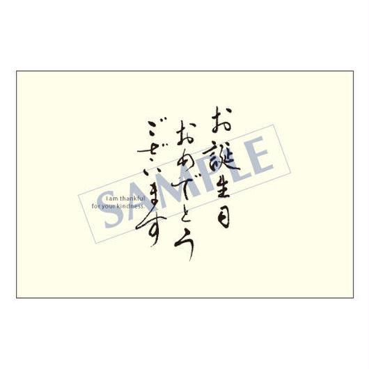 メッセージカード バースデー 04-0062 1セット(10枚)