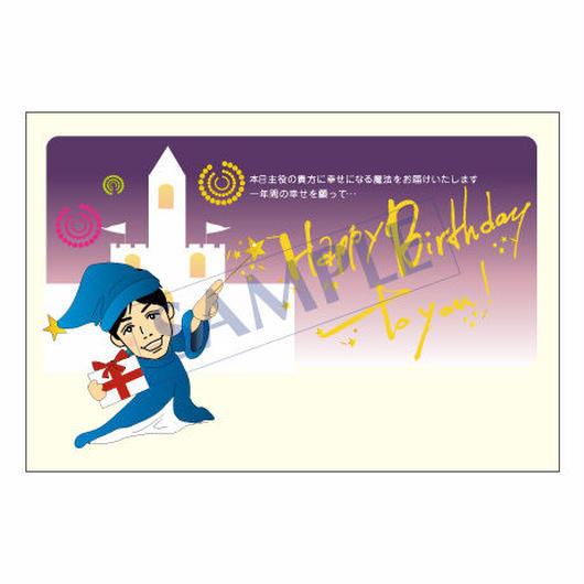 メッセージカード バースデー 11-0545(似顔絵ver) 1セット(30枚)