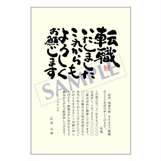 メッセージカード 転職・退職 09-0413 1セット(50枚)