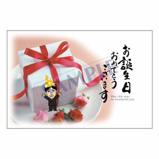 メッセージカード バースデー 10-0455(似顔絵ver) 1セット(30枚)