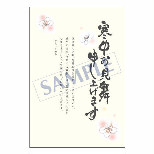 メッセージカード/季節の便り/寒中見舞い/08-0247/1セット(10枚)