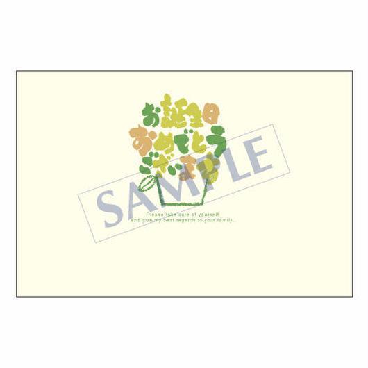 メッセージカード バースデー 07-0217 1セット(10枚)