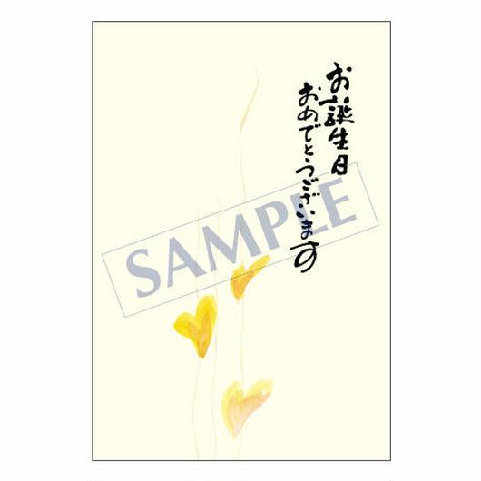メッセージカード バースデー 08-0336 1セット(10枚)