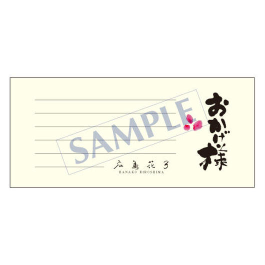 一筆箋 メッセージ PS-0102 1ケース(50枚)