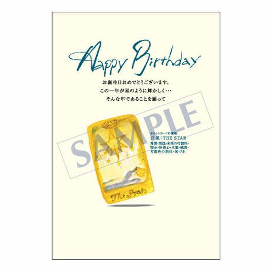 メッセージカード バースデー 11-0528 1セット(10枚)