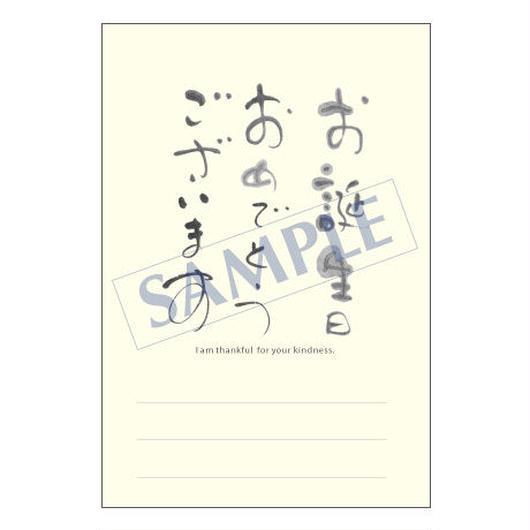 メッセージカード バースデー 04-0063 1セット(10枚)