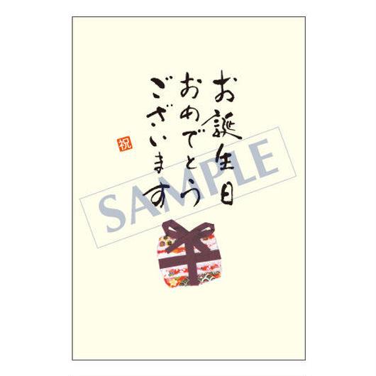 メッセージカード バースデー 08-0355 1セット(10枚)