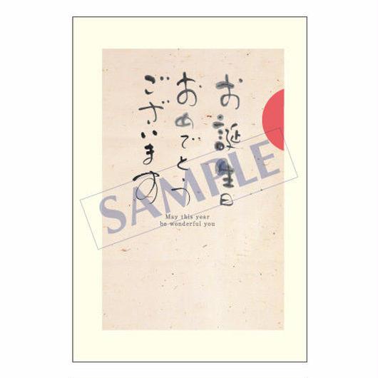 メッセージカード バースデー 10-0457 1セット(10枚)