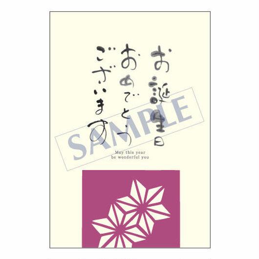 メッセージカード バースデー 10-0454 1セット(10枚)