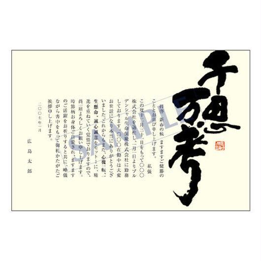 メッセージカード 転職・退職 09-0411 1セット(50枚)